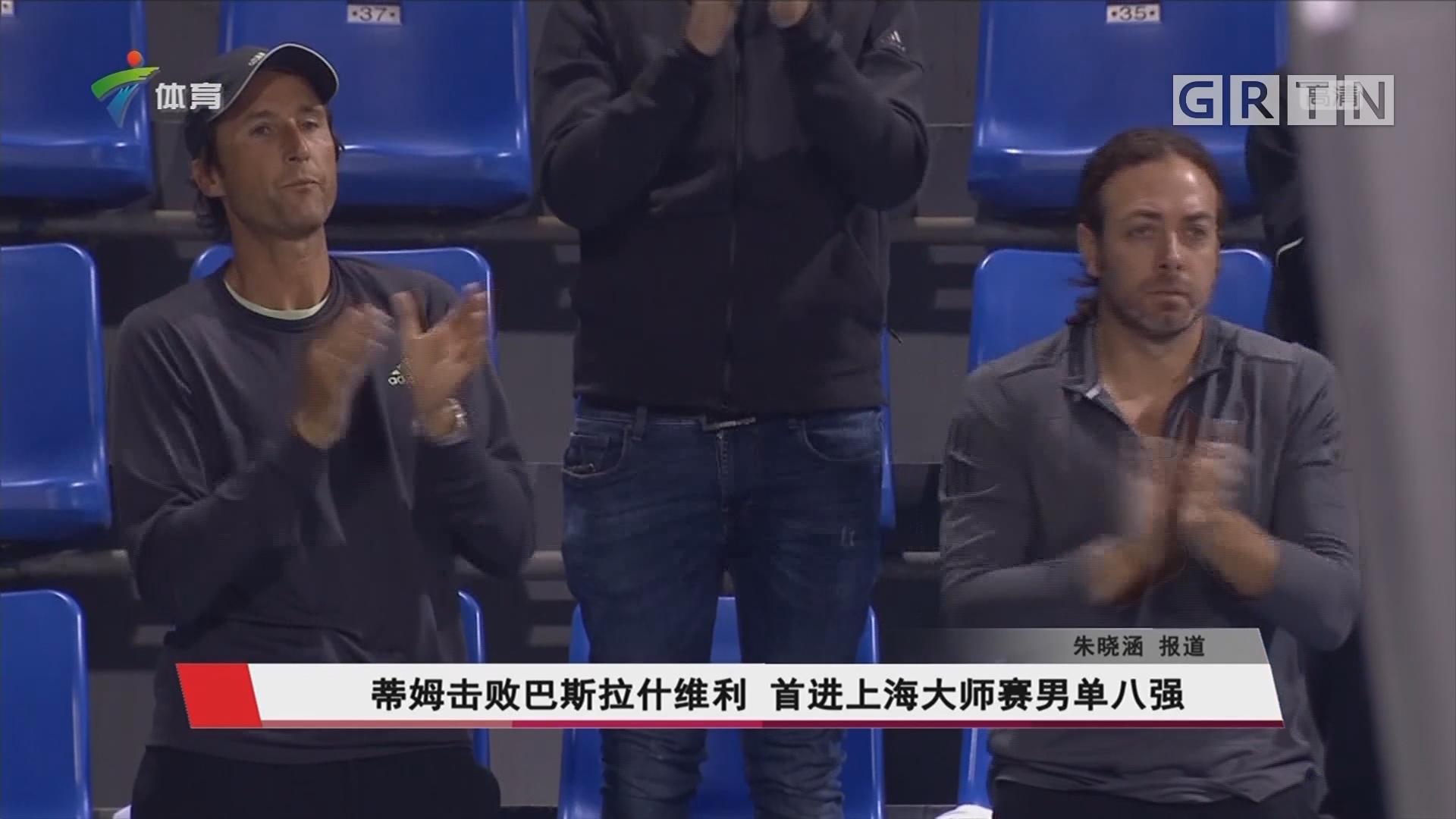 蒂姆擊敗巴斯拉什維利 首進上海大師賽男單八強