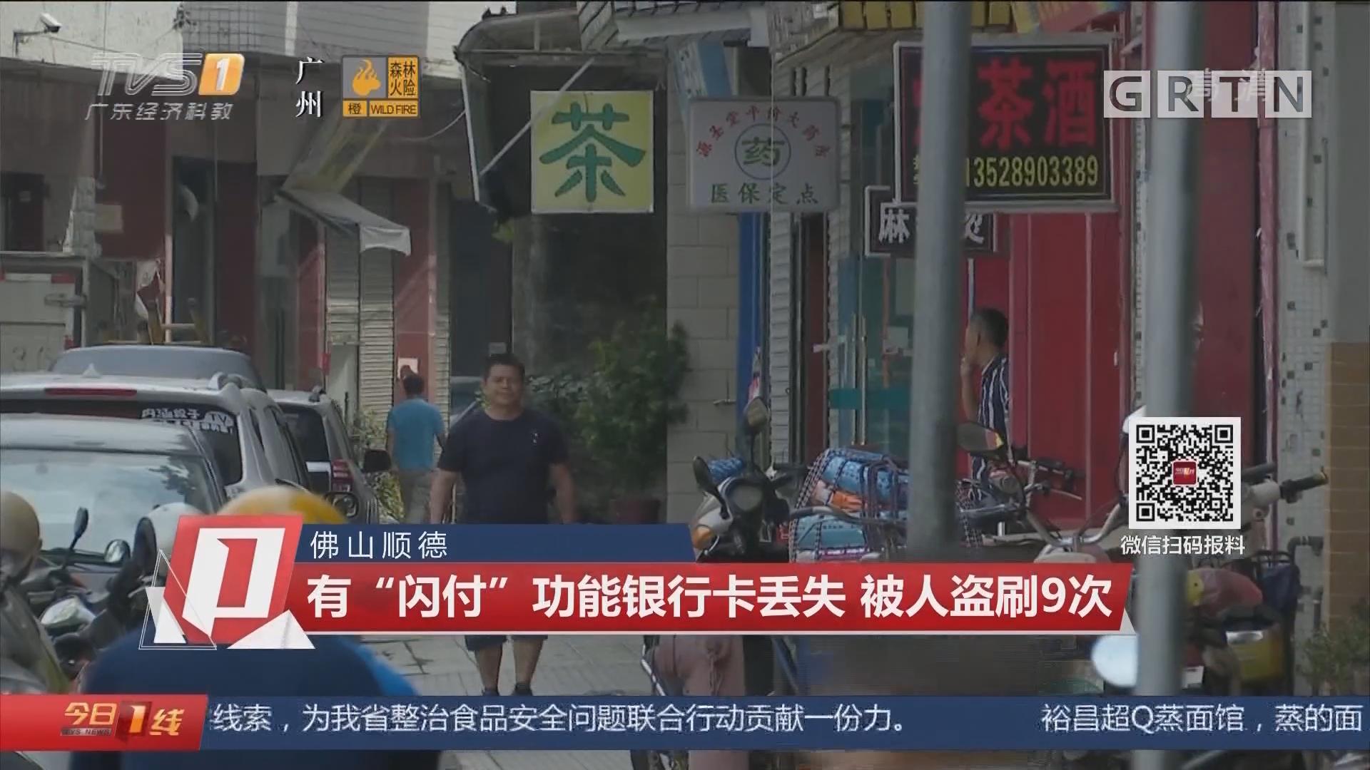 """佛山顺德:有""""闪付""""功能银行卡丢失 被人盗刷9次"""