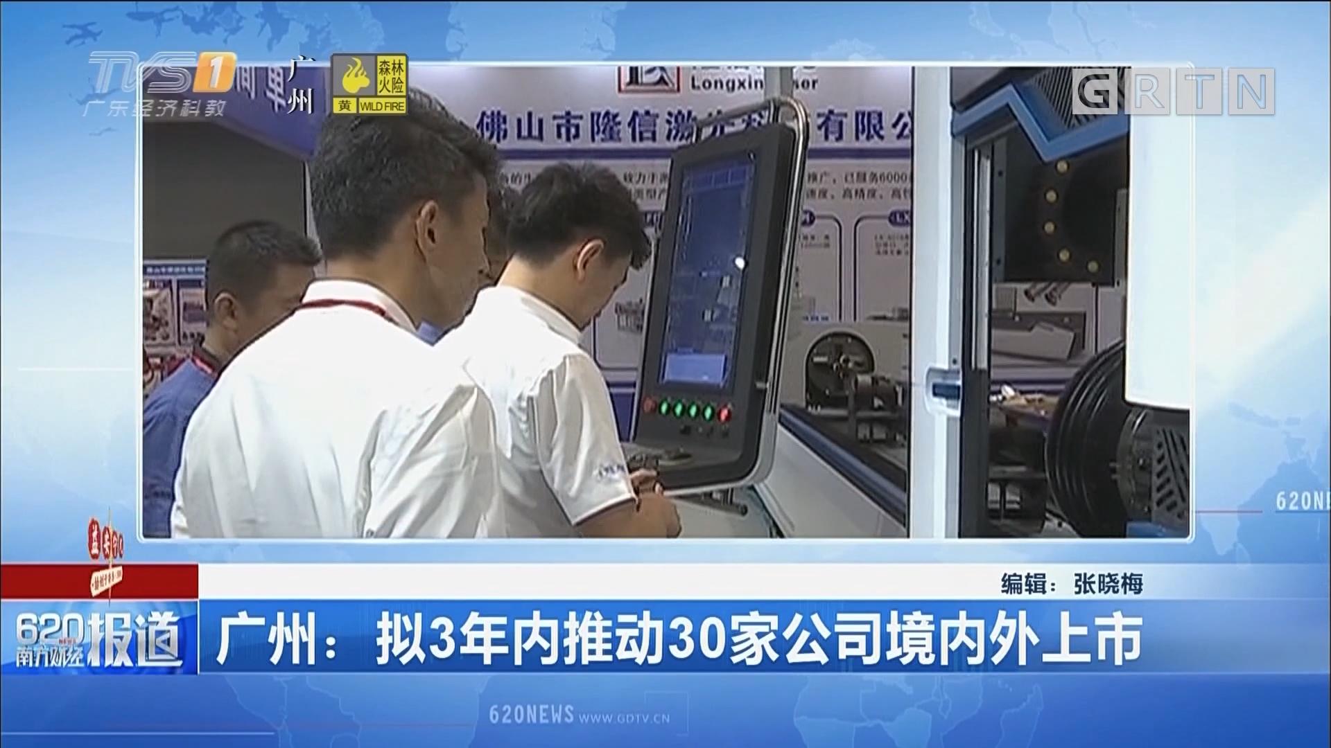 广州:拟3年内推动30家公司境内外上市