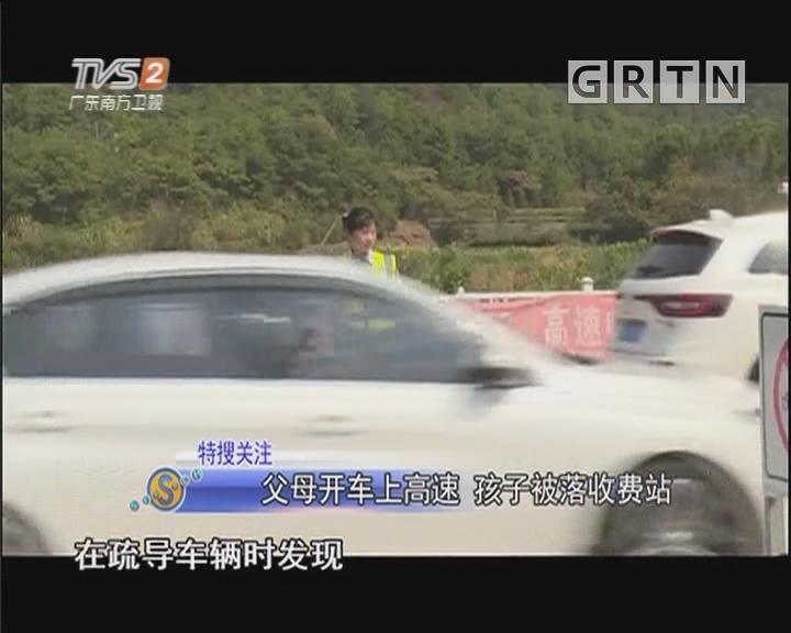父母开车上高速 孩子被落收费站