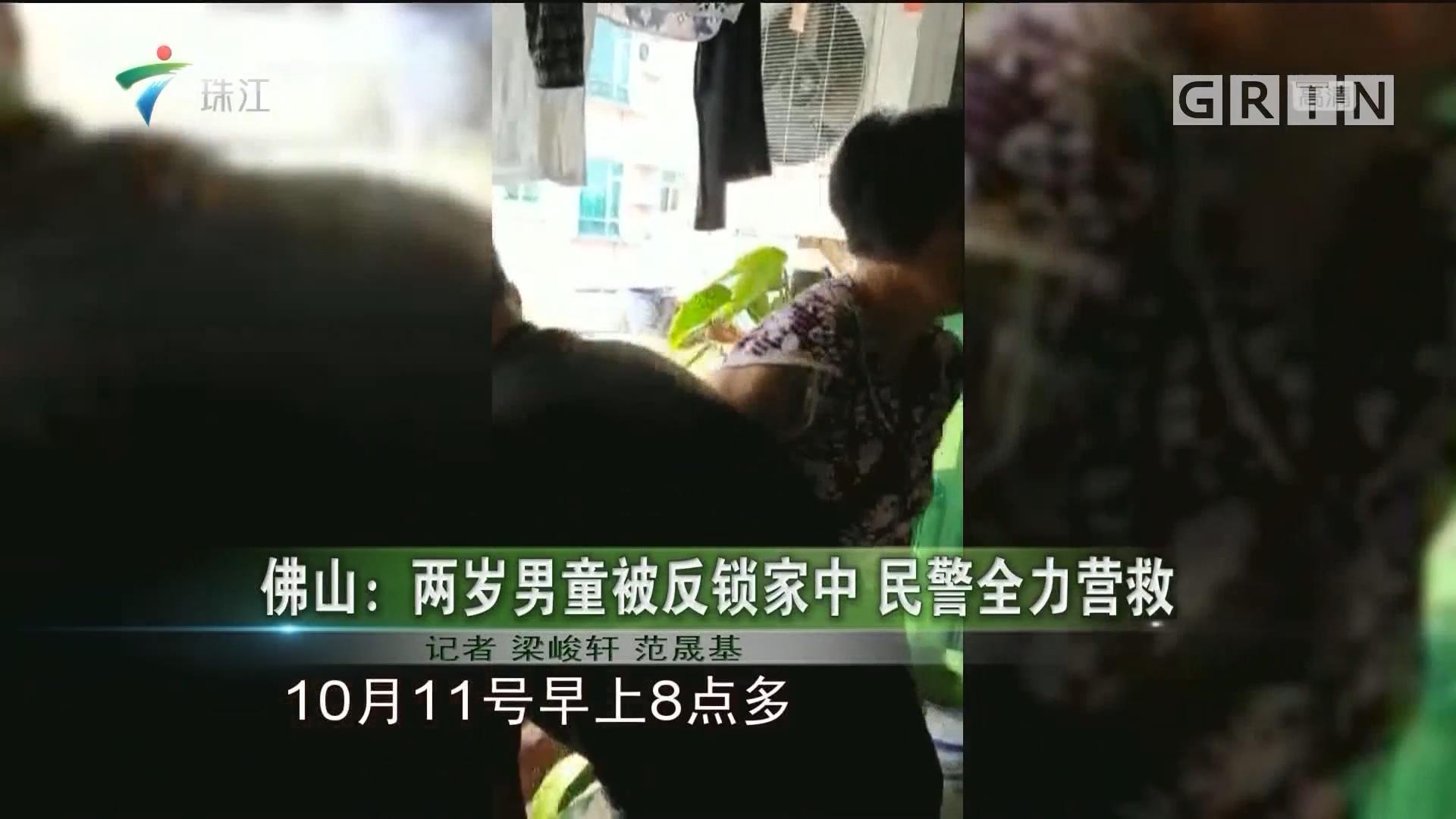 佛山:兩歲男童被反鎖家中 民警全力營救