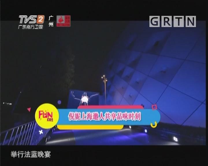 [2019-10-06]FUN尚荟:倪妮上海邀人共享品味时刻