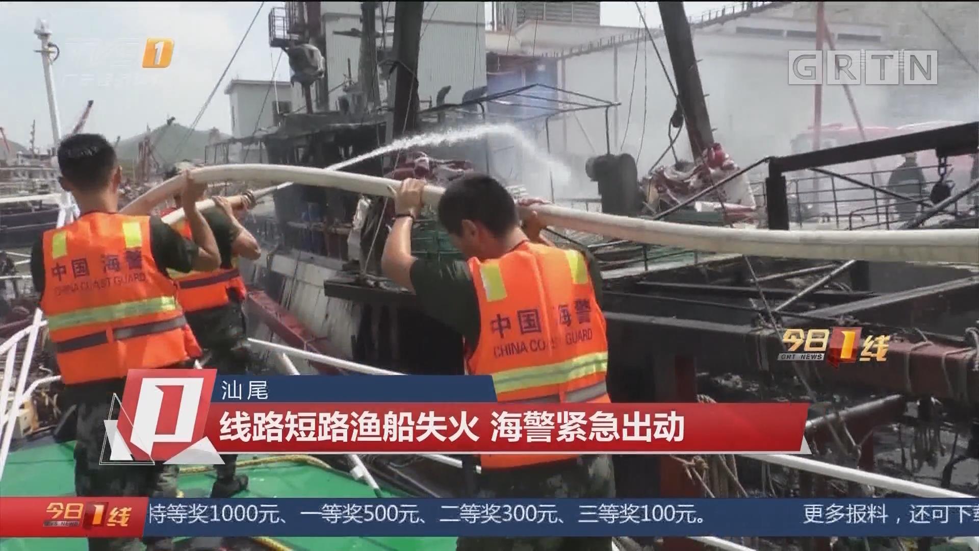 汕尾:线路短路渔船失火 海警紧急出动