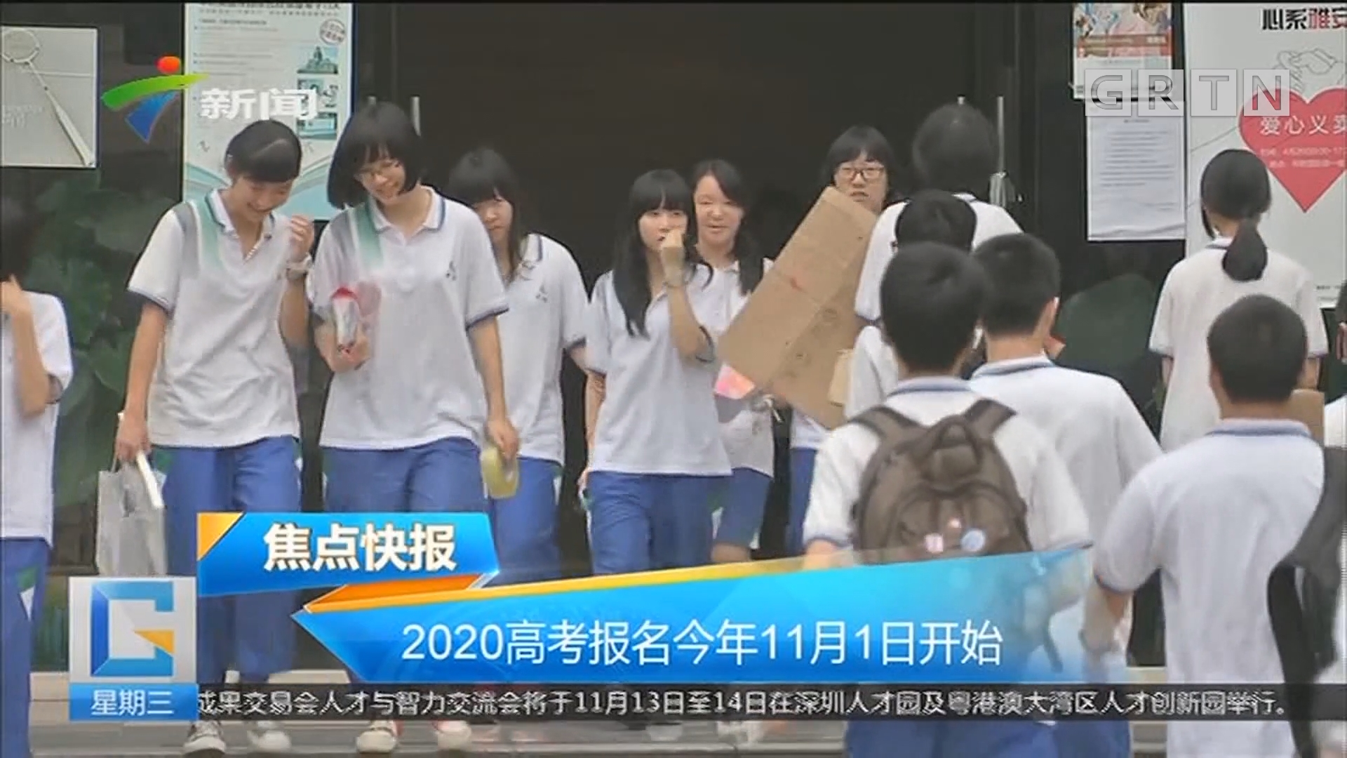 2020高考报名今年11月1日开始