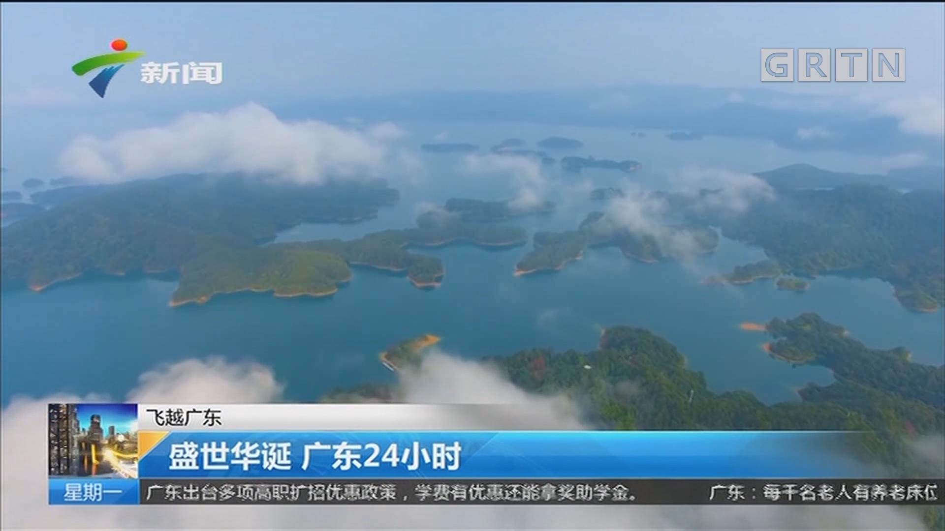 飞跃广东:盛世华诞 广东24小时