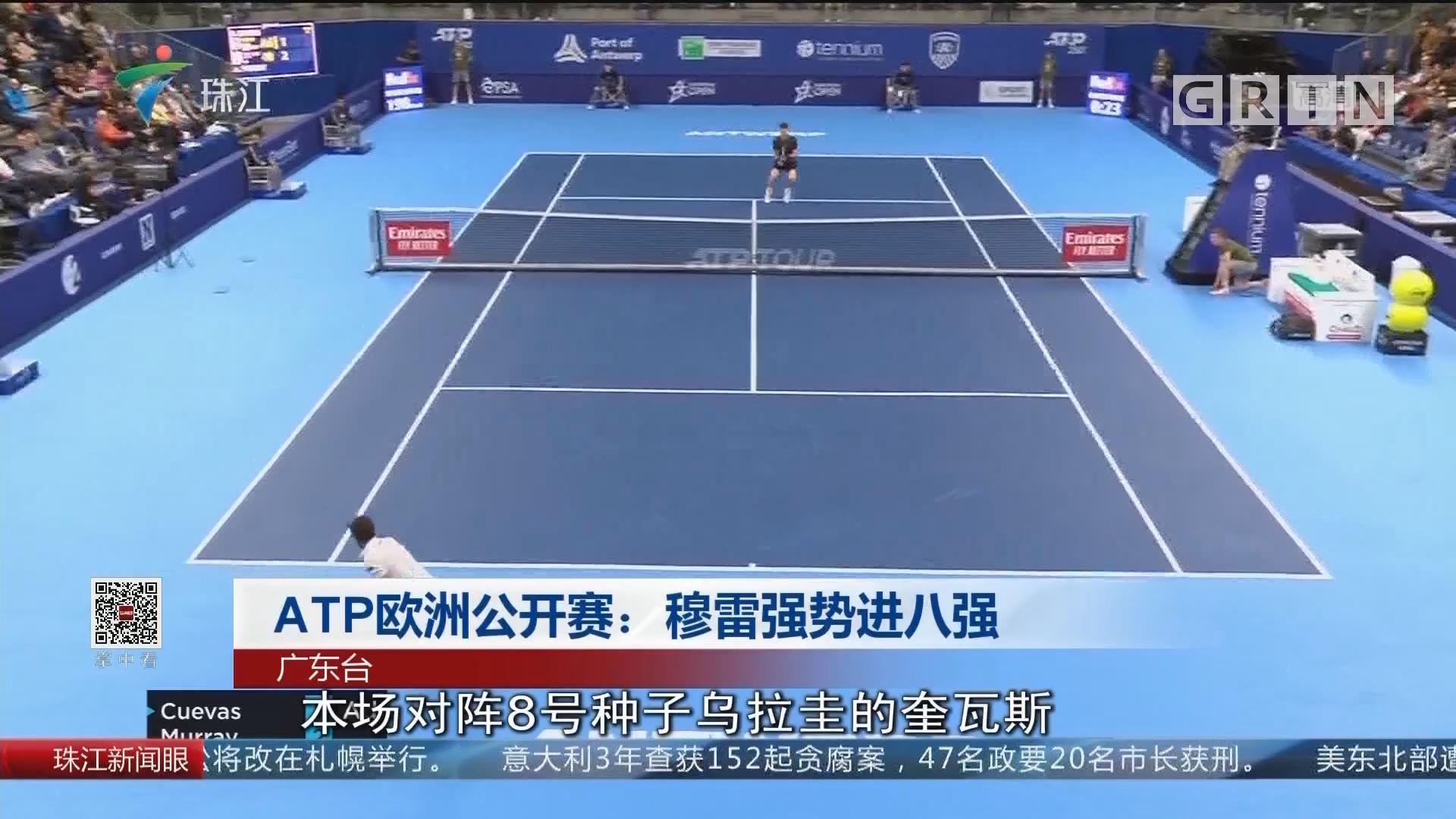 ATP欧洲公开賽:穆雷强势进八强