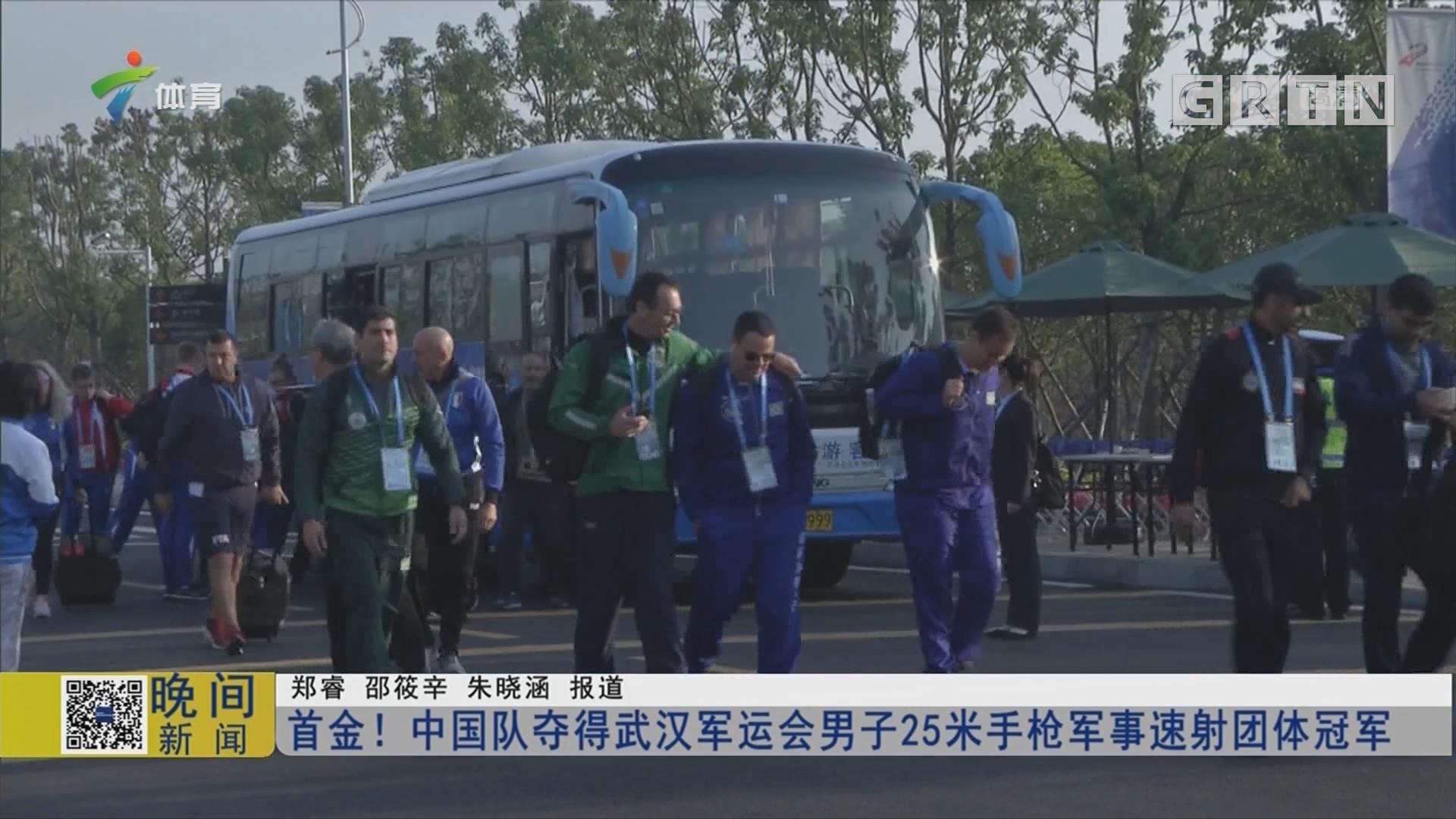 首金!中国队夺得武汉军运会男子25米手枪军事速射团体冠军