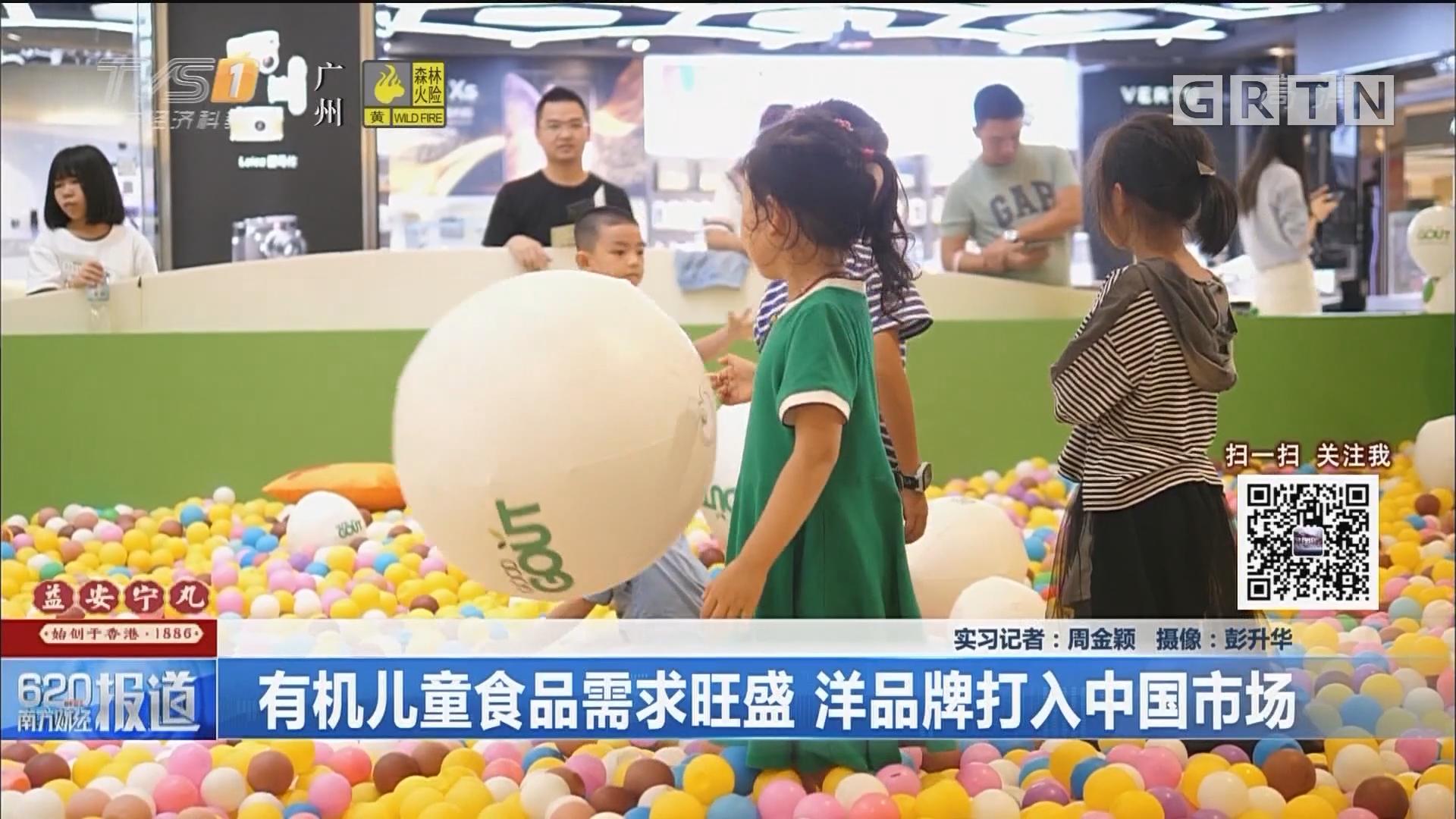 有机儿童食品需求旺盛 洋品牌打入中国市场