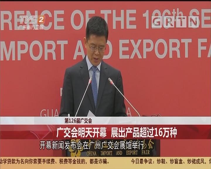 第126届广交会 广交会明天开幕 展出产品超过16万种
