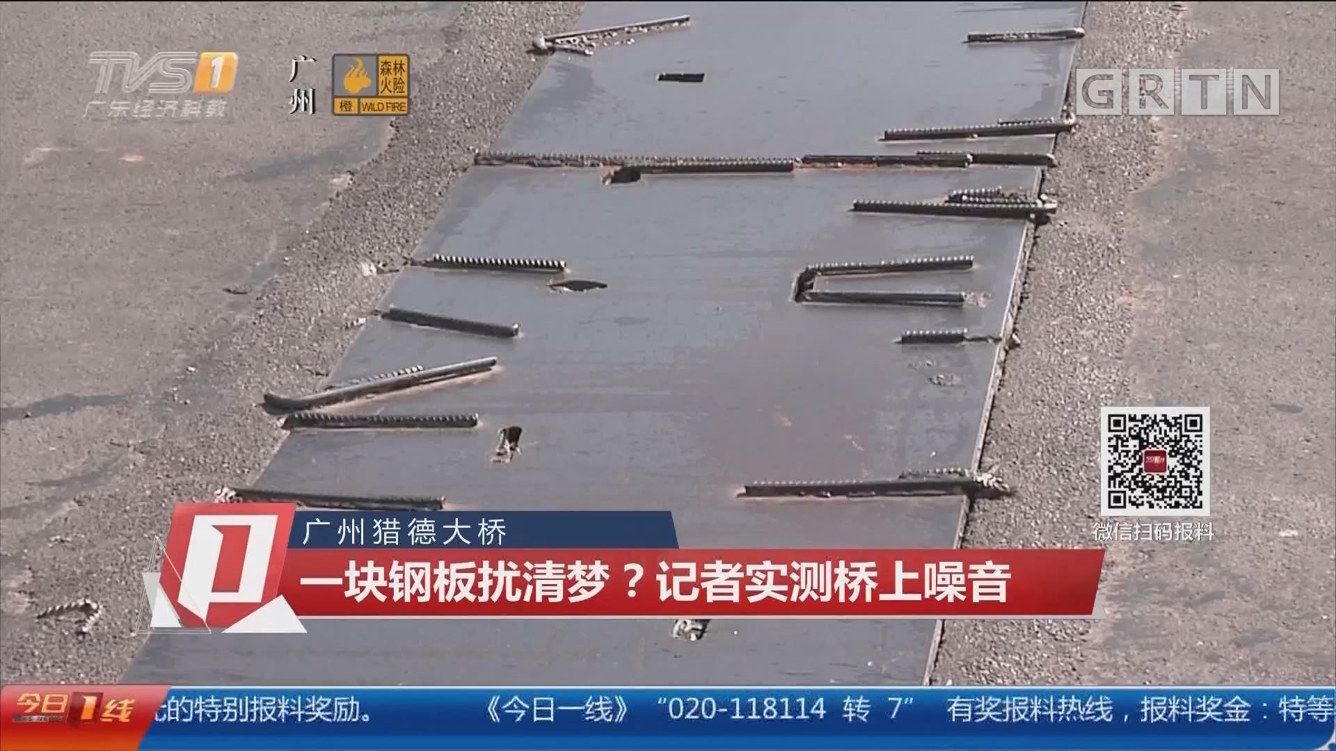 广州猎德大桥:一块钢板扰凊梦?记者实测桥上噪音