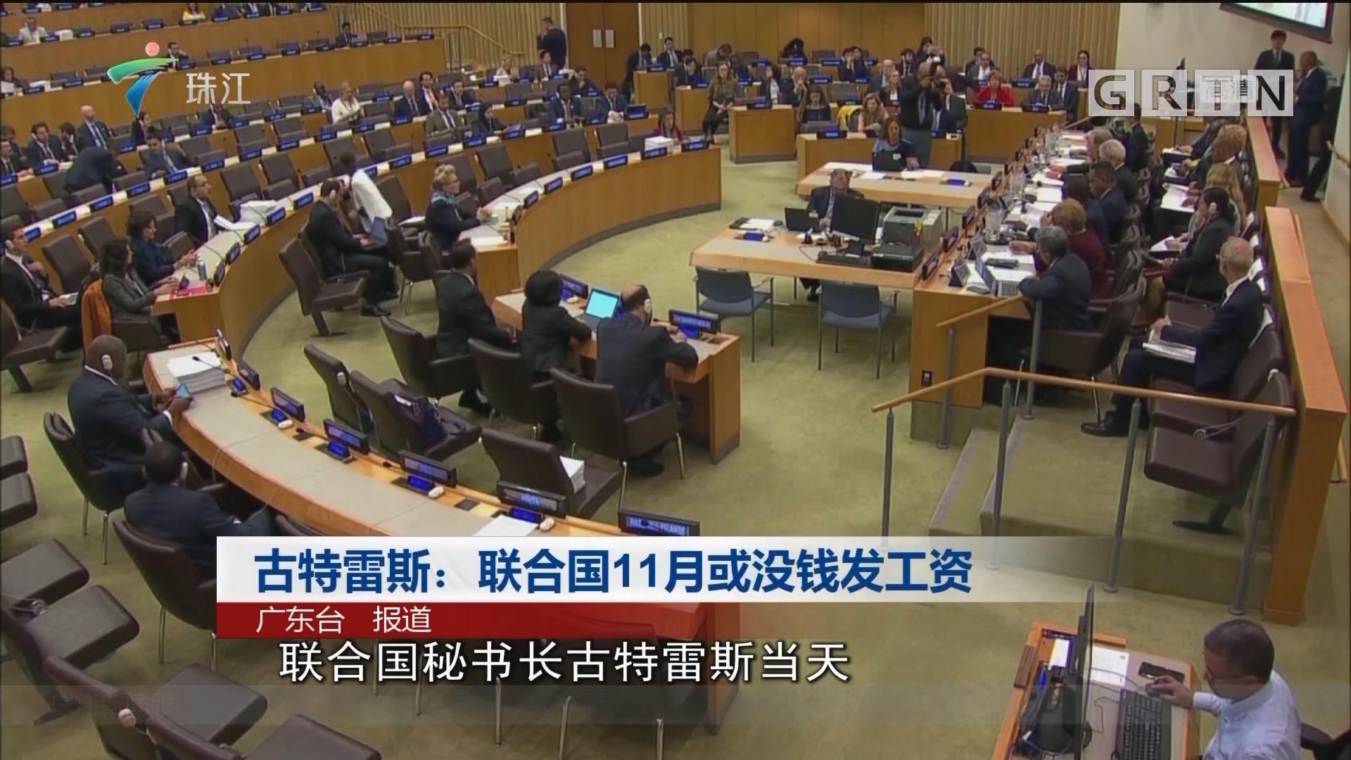 古特雷斯:联合国11月或没钱发工资