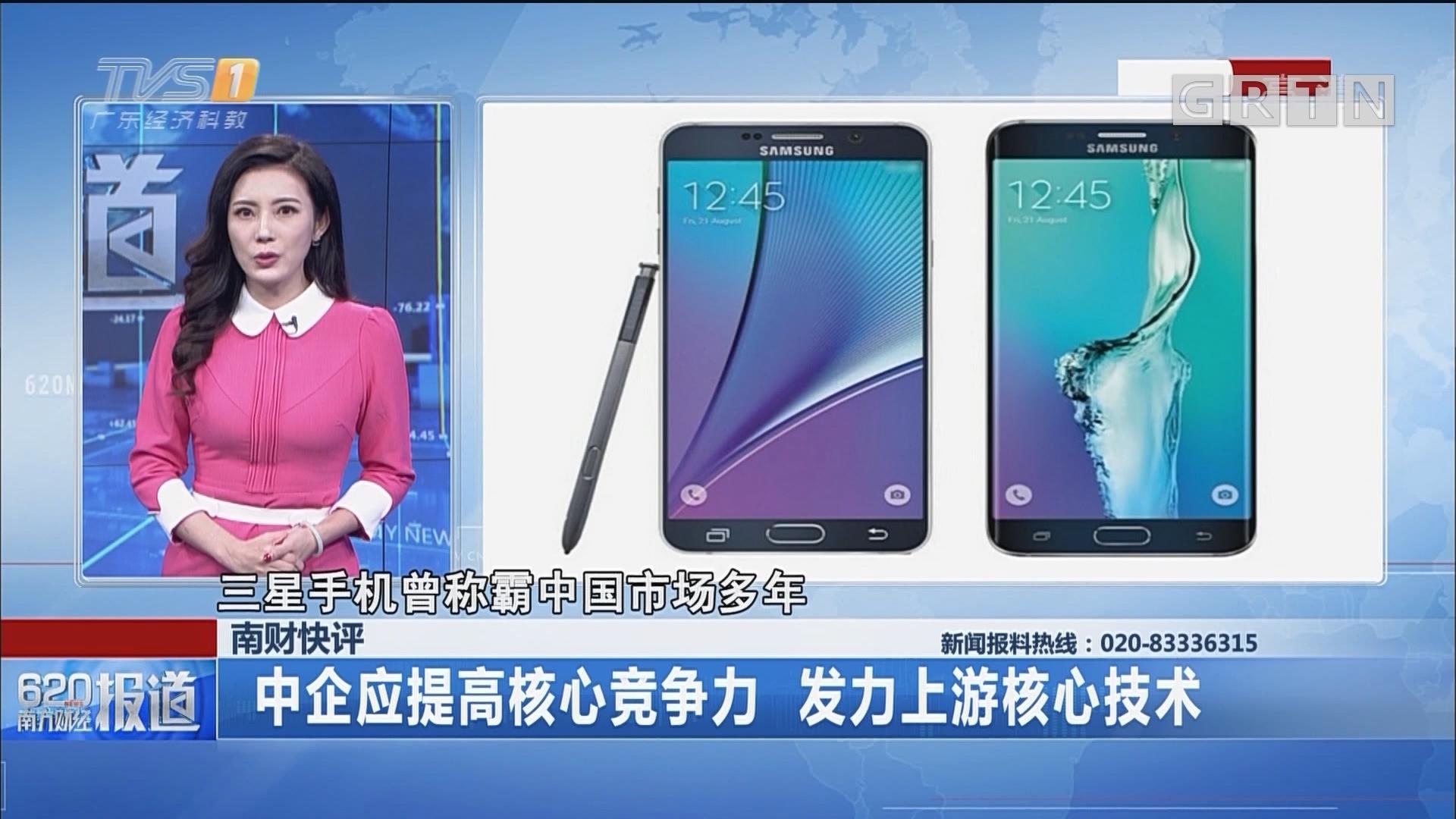 南财快评:中企应提高核心竞争力 发力上游核心技术