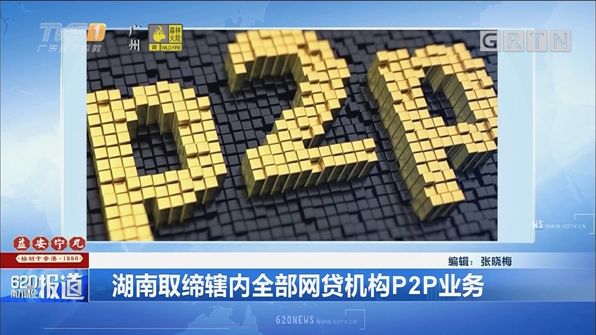 湖南取缔辖内全部网贷机构P2P业务