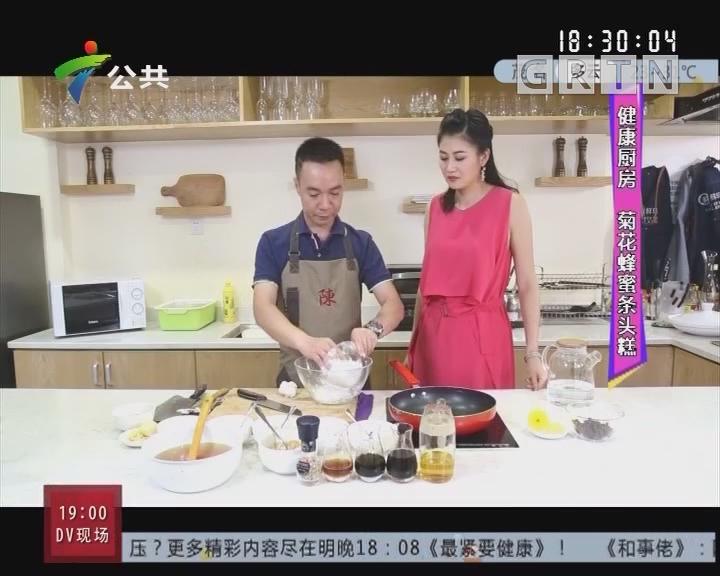 健康廚房:菊花蜂蜜條頭糕