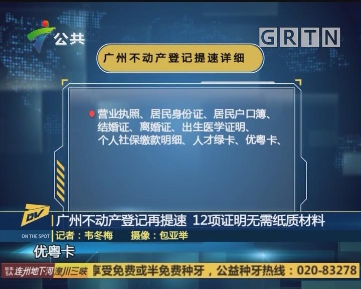 (DV现场)广州不动产登记再提速 12项证明无需纸质材料