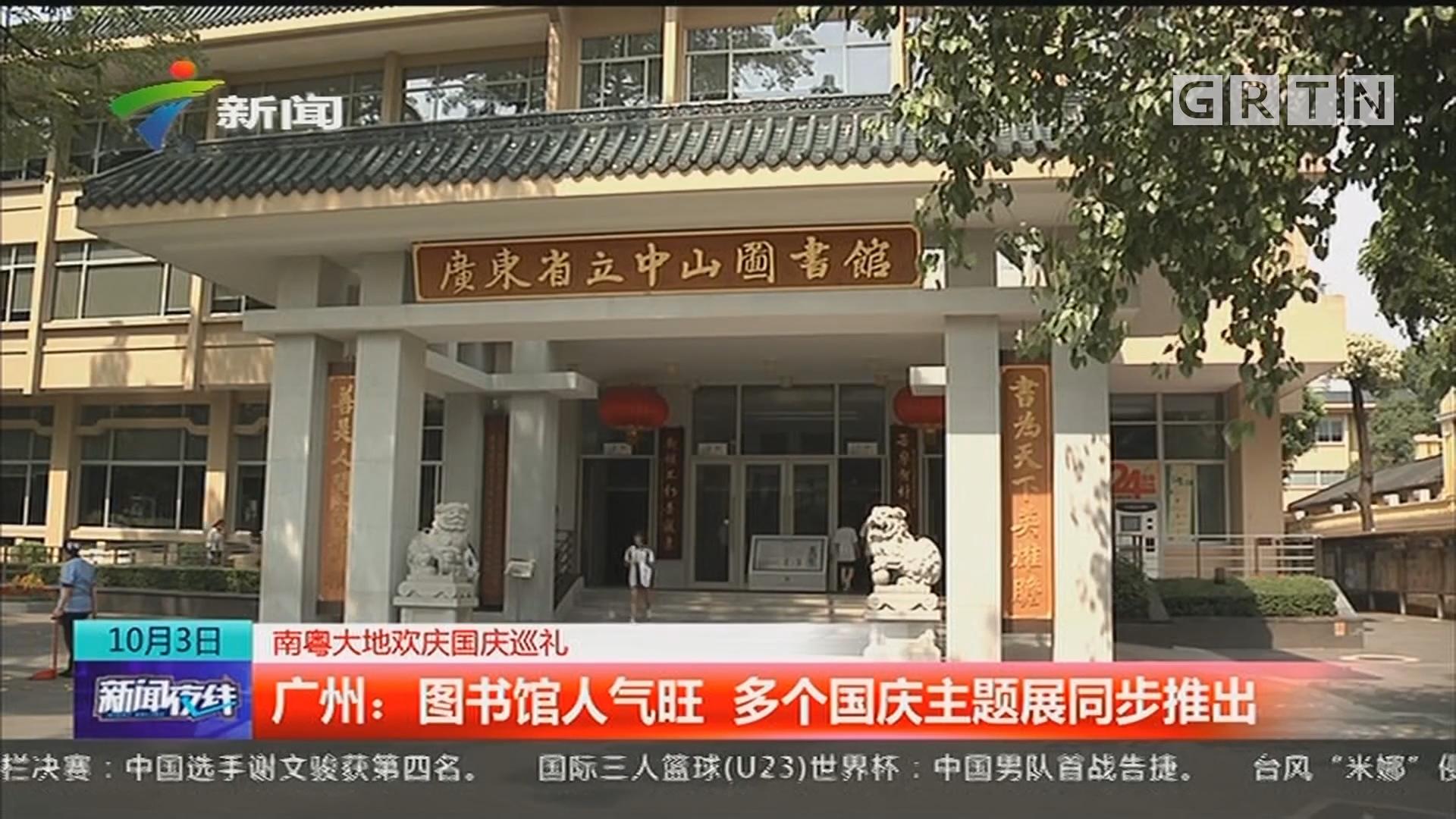 南粤大地欢庆国庆巡礼 广州:图书馆人气旺 多个国庆主题展同步推出