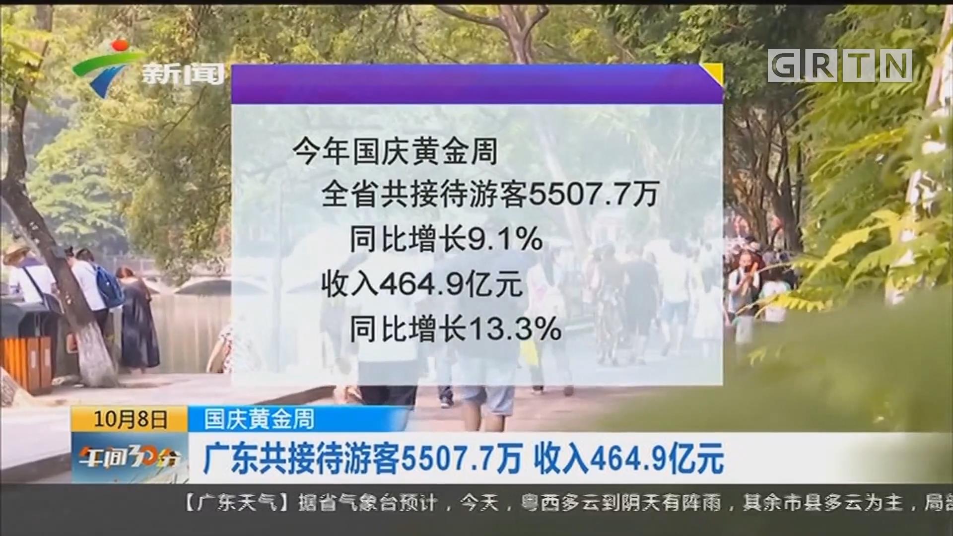 国庆黄金周:广东共接待游客5507.7万 收入464.9亿元