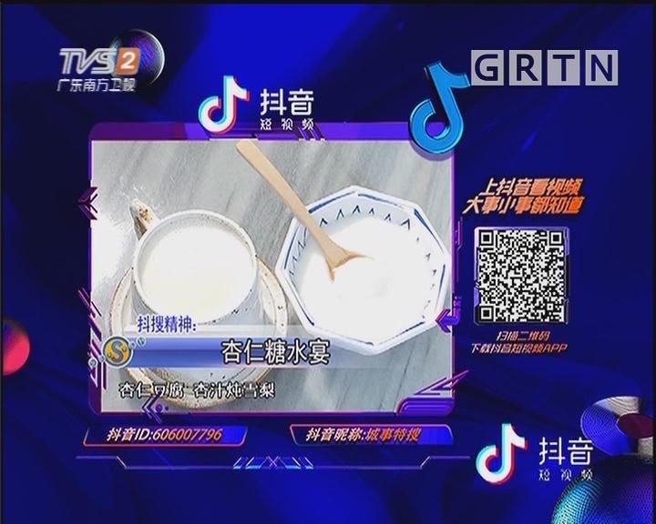 抖搜精神:杏仁糖水宴