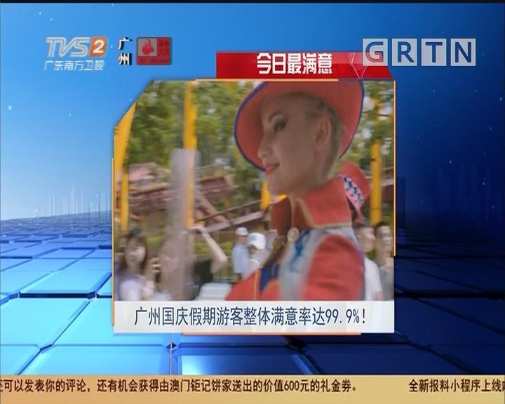 今日最满意:广州国庆假期游客整体满意率达99.9%!