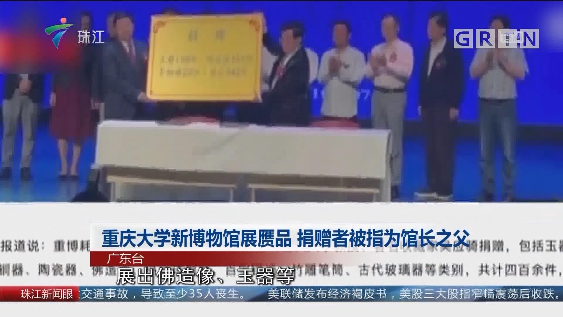 重庆大学新博物馆展赝品 捐赠者被指为馆长之父