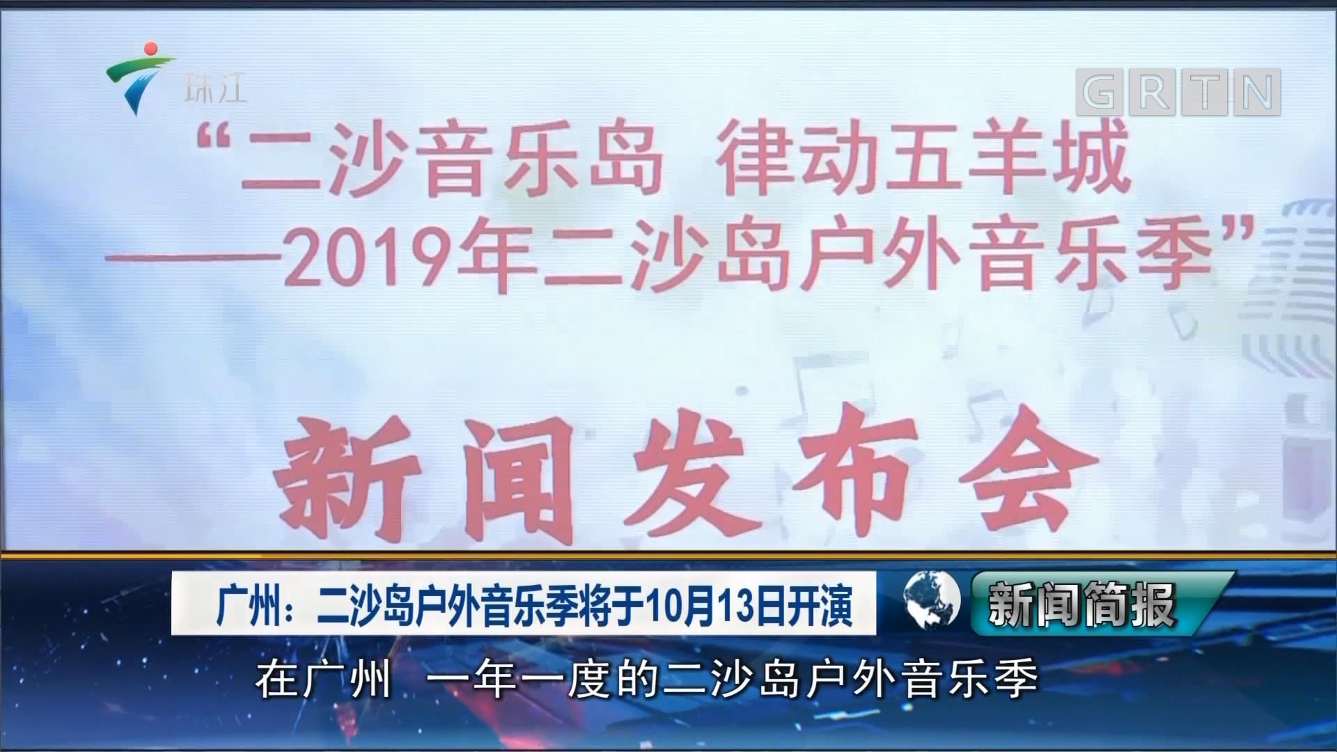 广州:二沙岛户外音乐季将于10月13日开演