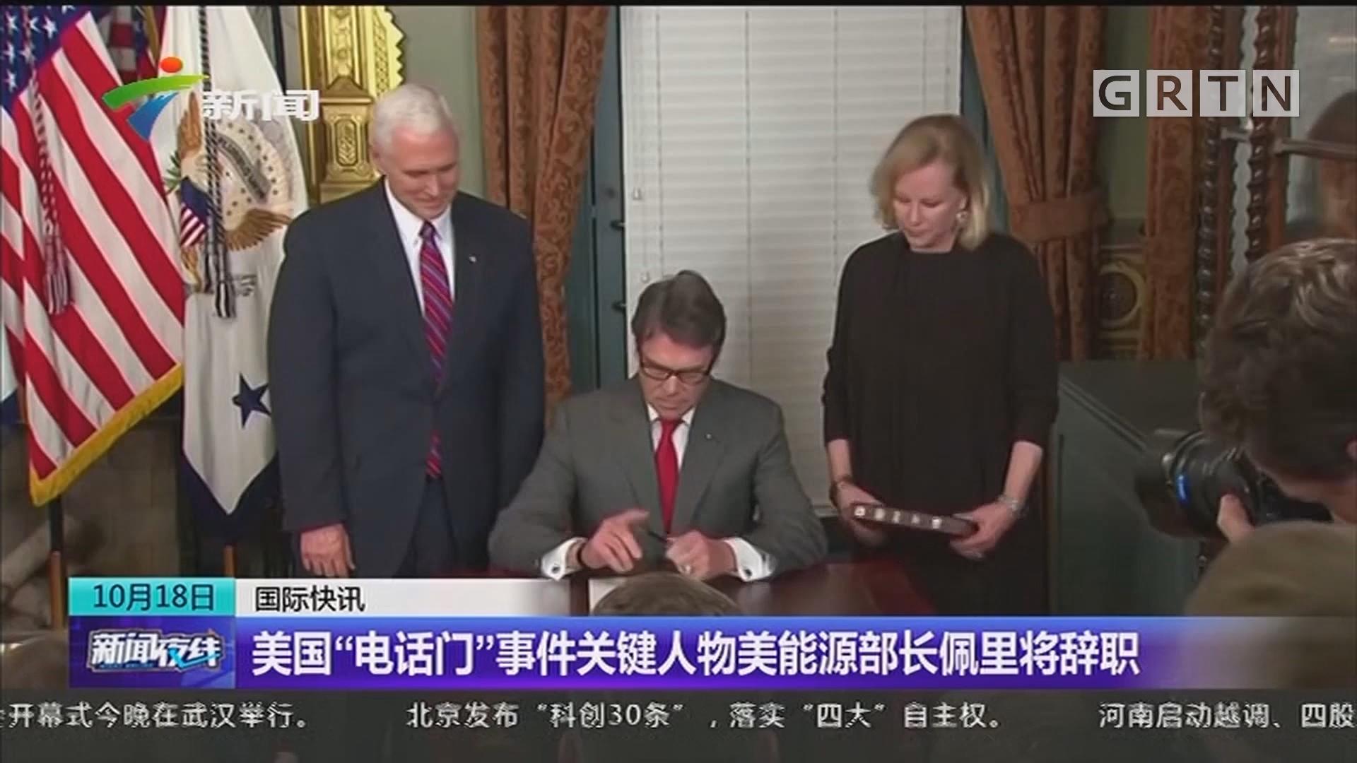 """美国""""电话门""""事件关键人物美能源部长佩里将辞职"""