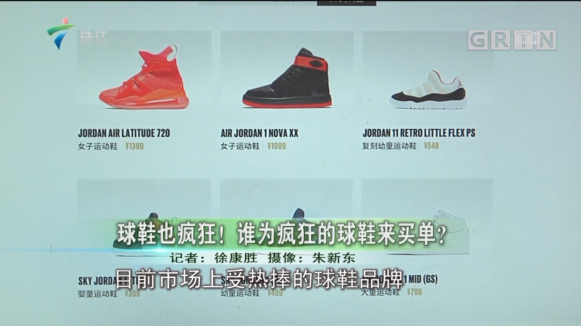 球鞋也疯狂!谁为疯狂的球鞋来买单?