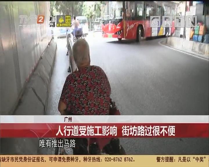 广州 人行道受施工影响 街坊路过很不便