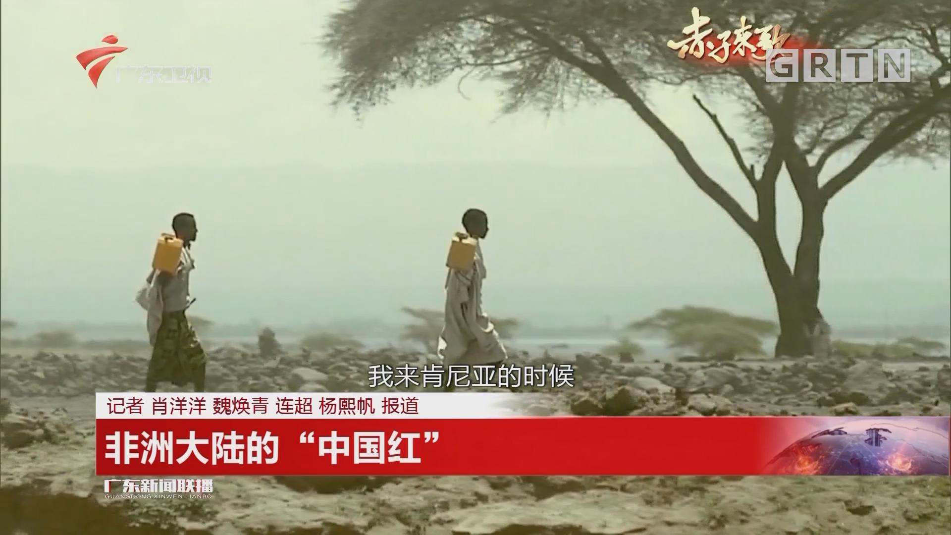 """非洲大陸的""""中國紅"""""""