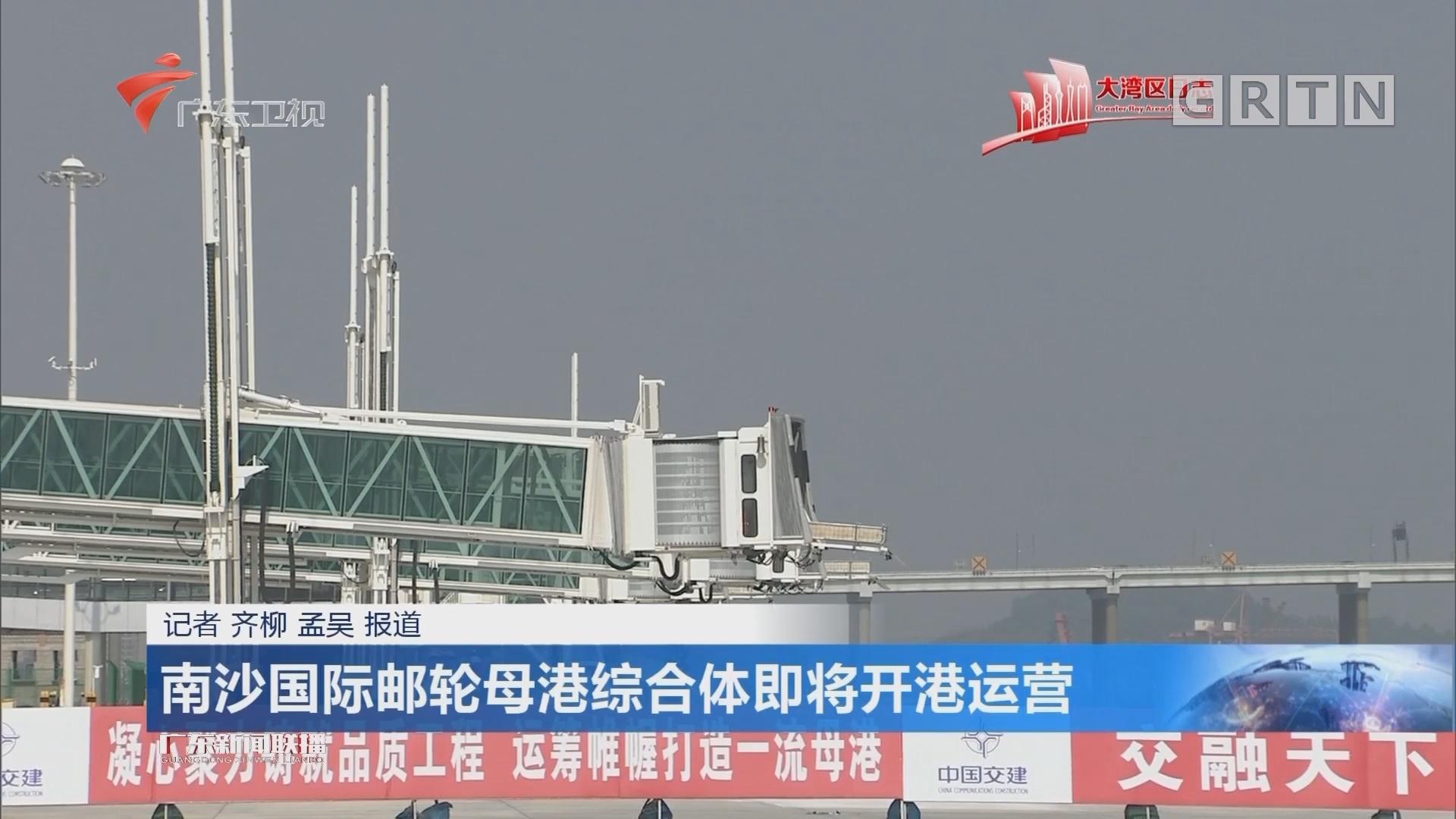 南沙国际邮轮母港综合体即将开港运营