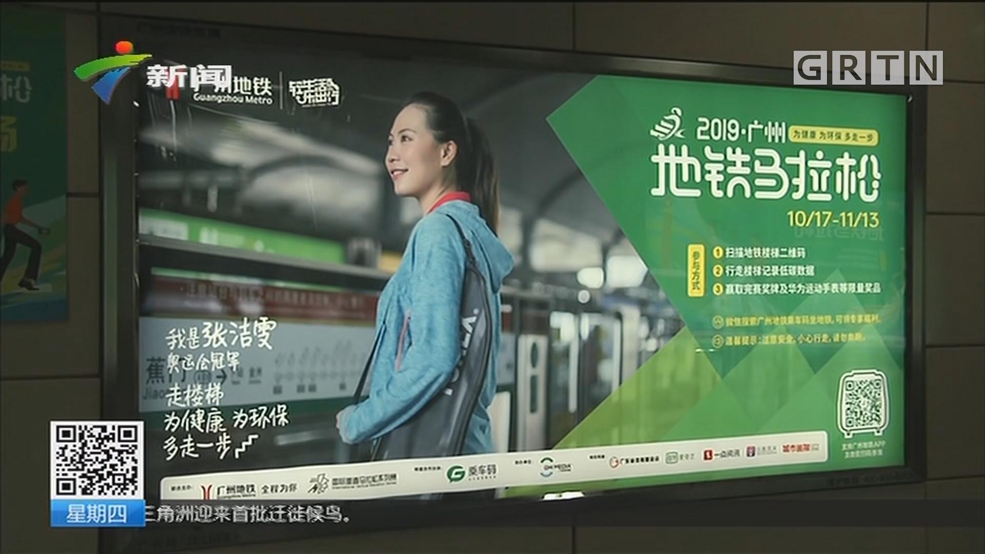 """地铁马拉松:少乘电梯多走楼梯 地铁马拉松今日""""开跑"""""""