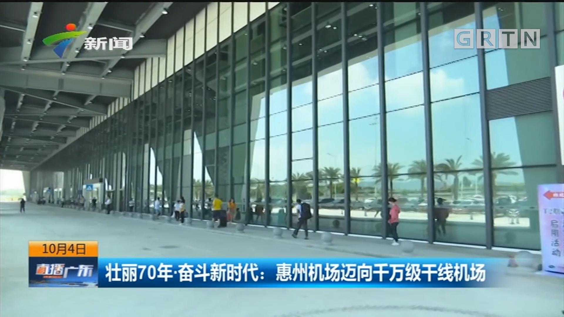 壮丽70年·奋斗新时代:惠州机场迈向千万级干线机场
