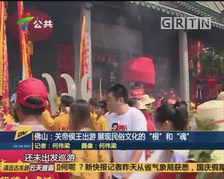 """(DV现场)佛山:关帝侯王出游 展现民俗文化的""""根""""和""""魂"""""""