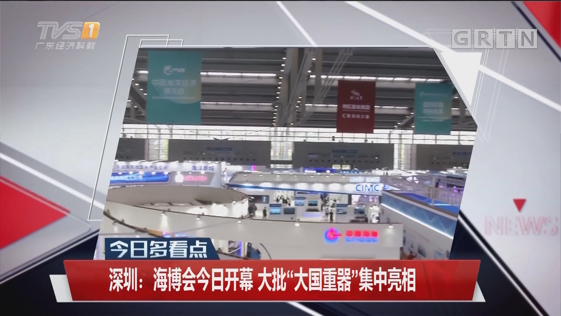 """深圳:海博会今日开幕 大批""""大国重器""""集中亮相"""
