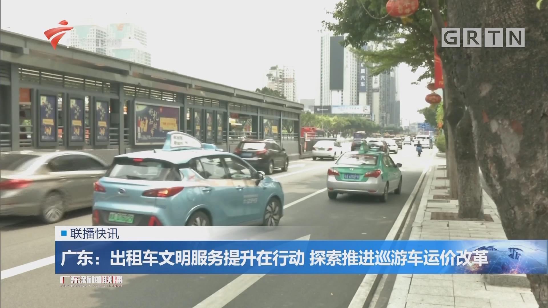 广东:出租车文明服务提升在行动 探索推进巡游车运价改革