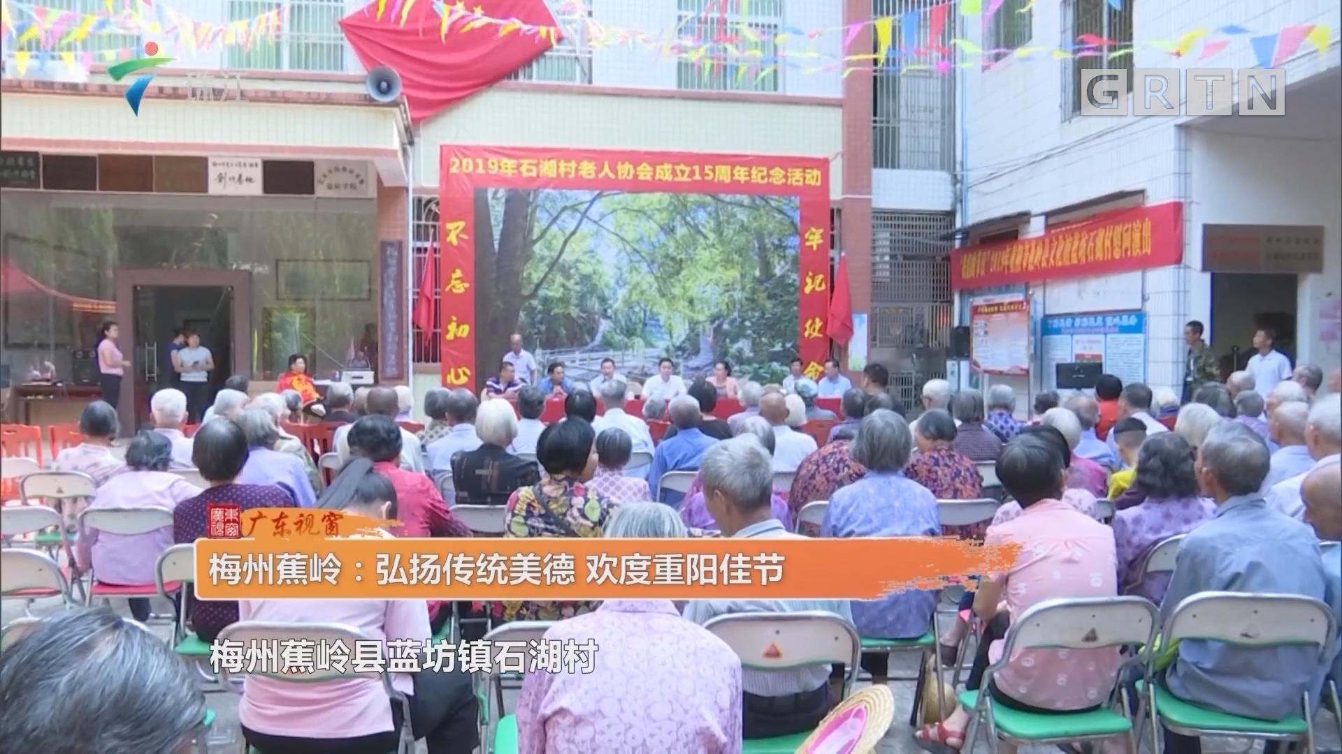 梅州蕉岭:弘扬传统美德 欢度重阳佳节
