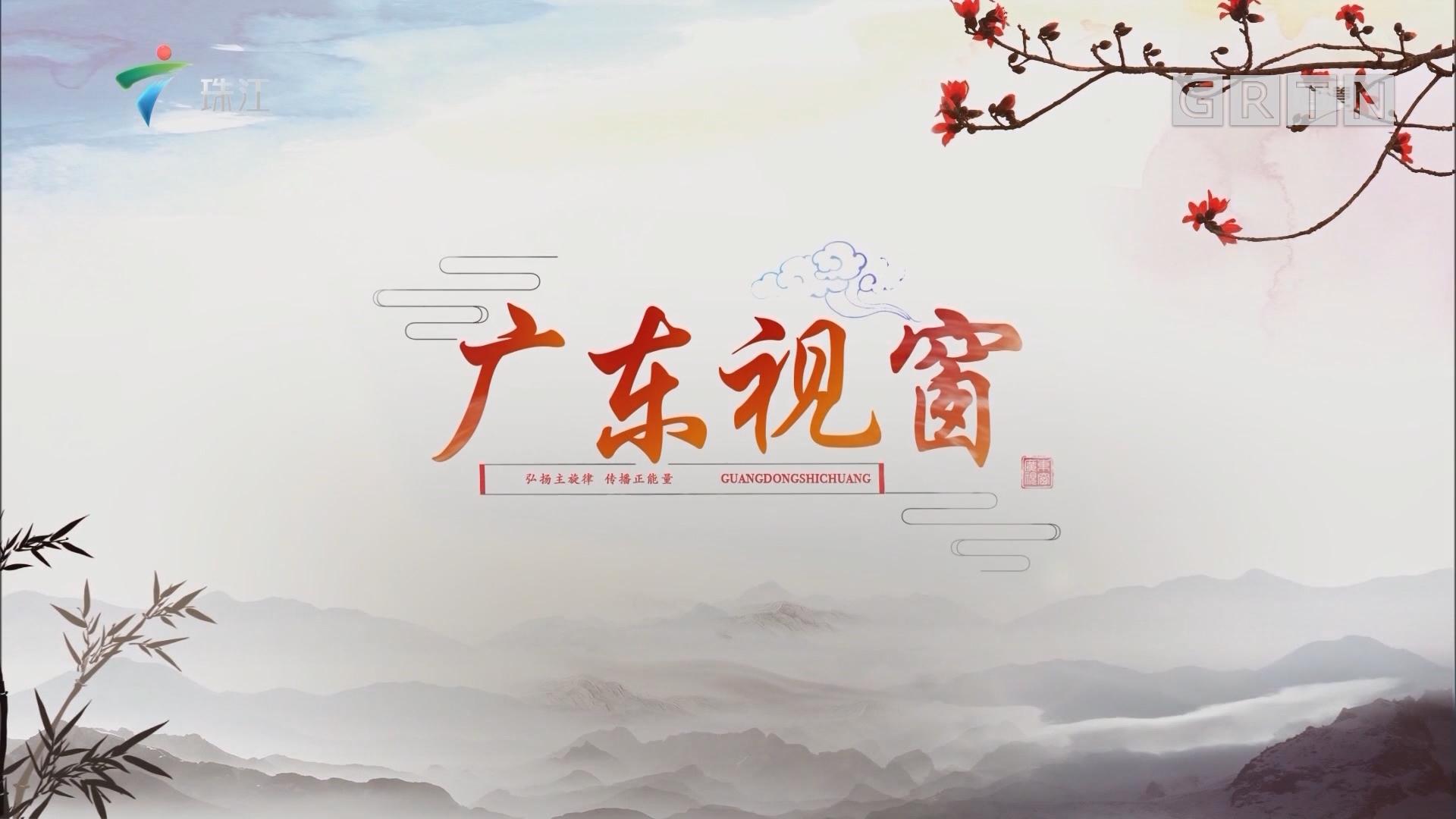 [HD][2019-10-26]广东视窗:阳江:加快现代农业产业体系建设