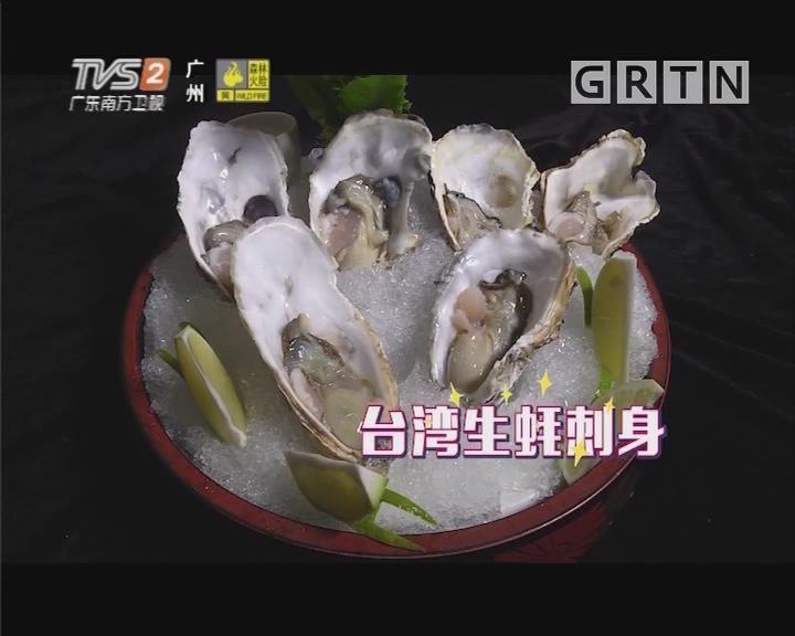 台湾生蚝刺身