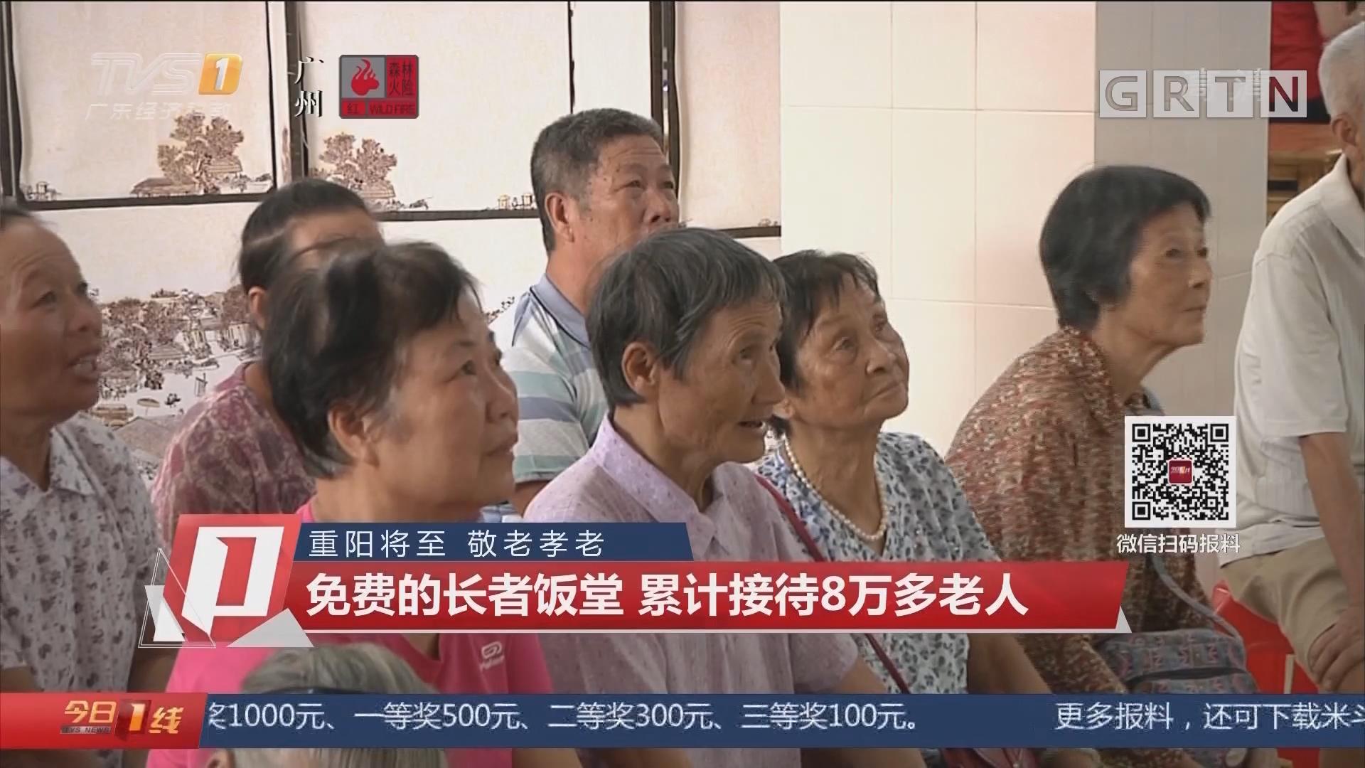 重阳将至 敬老孝老:免费的长者饭堂 累计接待8万多老人