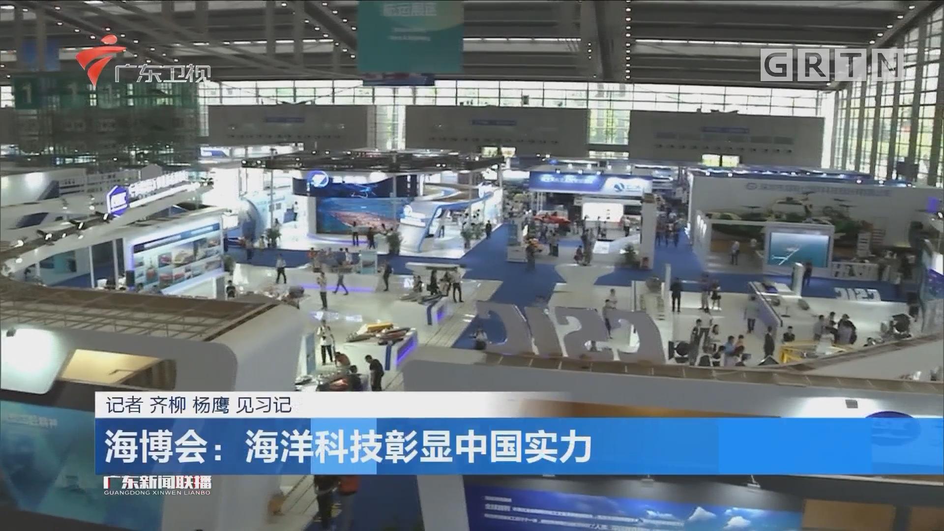 海博会:海洋科技彰显中国实力