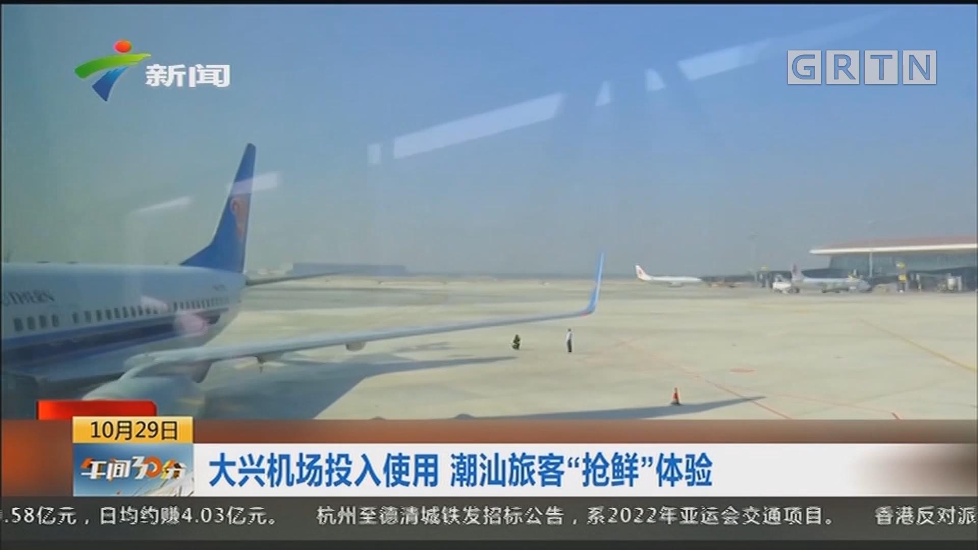 """大兴机场投入使用 潮汕旅客""""抢鲜""""体验"""