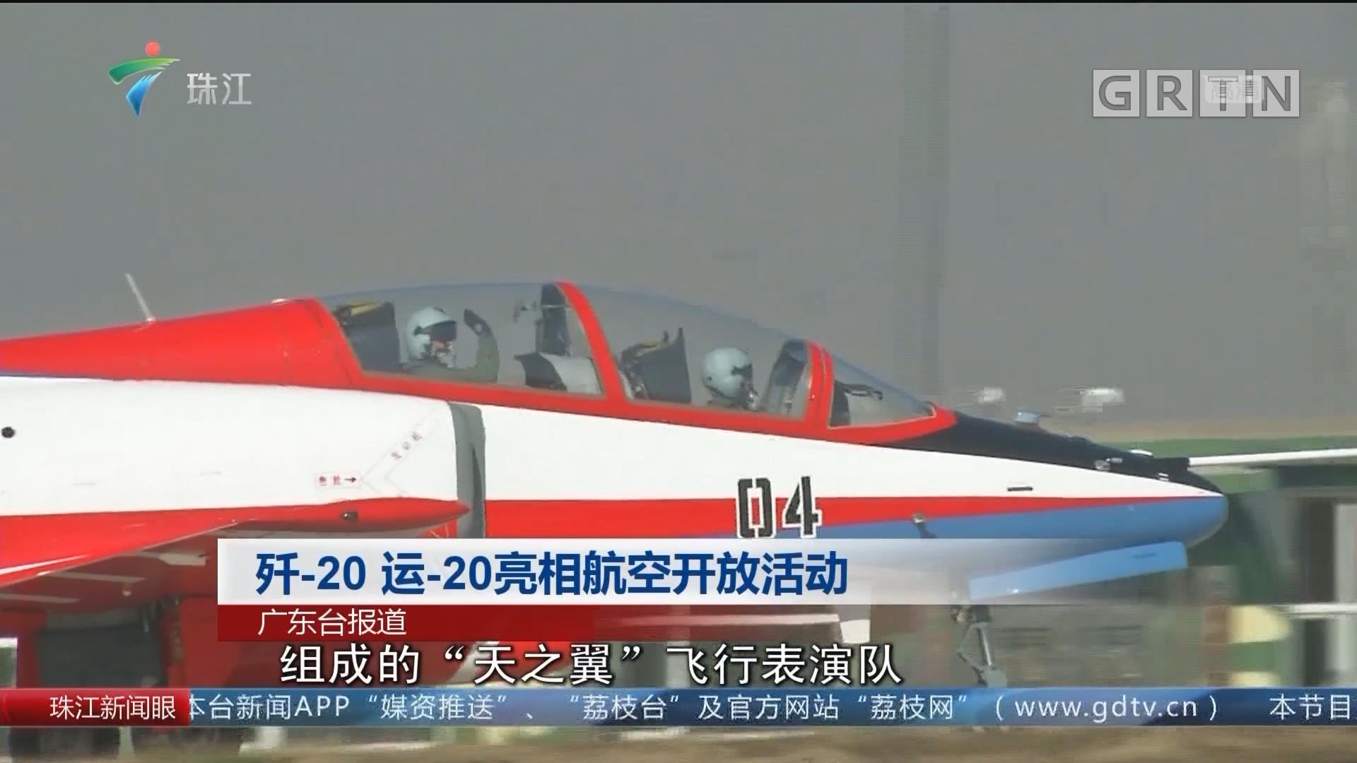 歼-20 运-20亮相航空开放活动