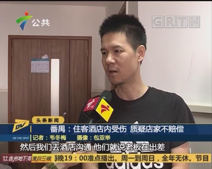 (DV现场)番禺:住客酒店内受伤 质疑店家不赔偿