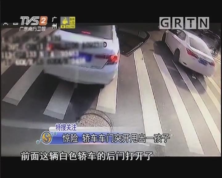 惊险 轿车车门突开甩出一孩子