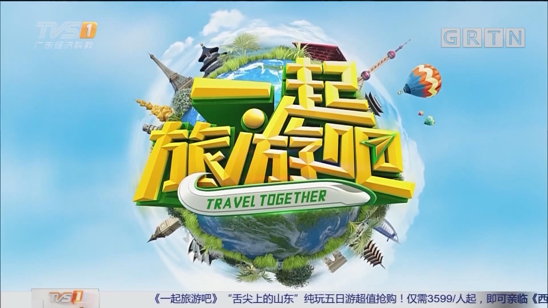 [HD][2019-10-13]一起旅游吧