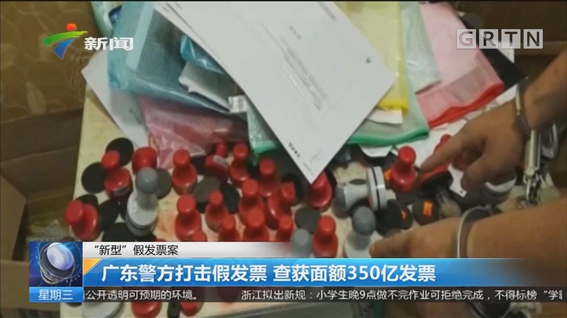 """""""新型""""假发票案:广东警方打击假发票 查获面额350亿发票"""