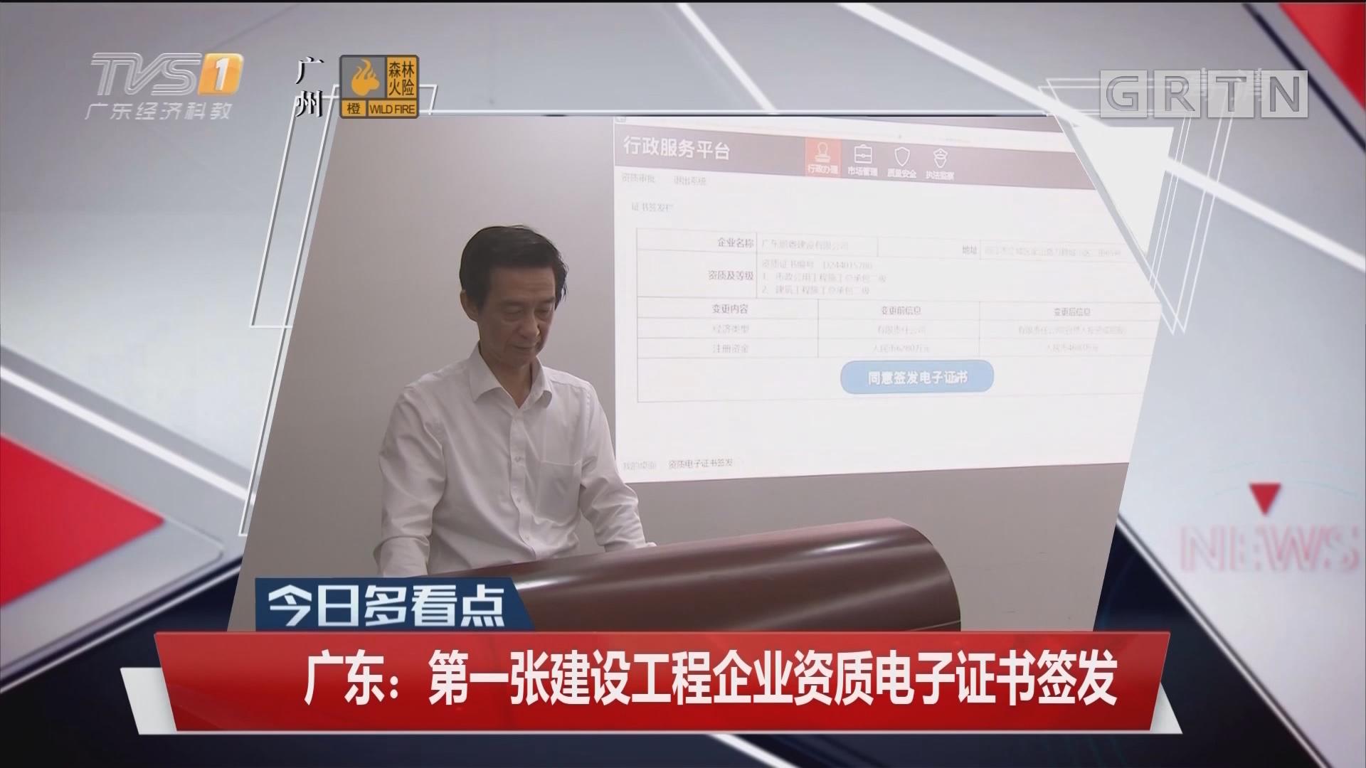 广东:第一张建设工程企业资质电子证书签发
