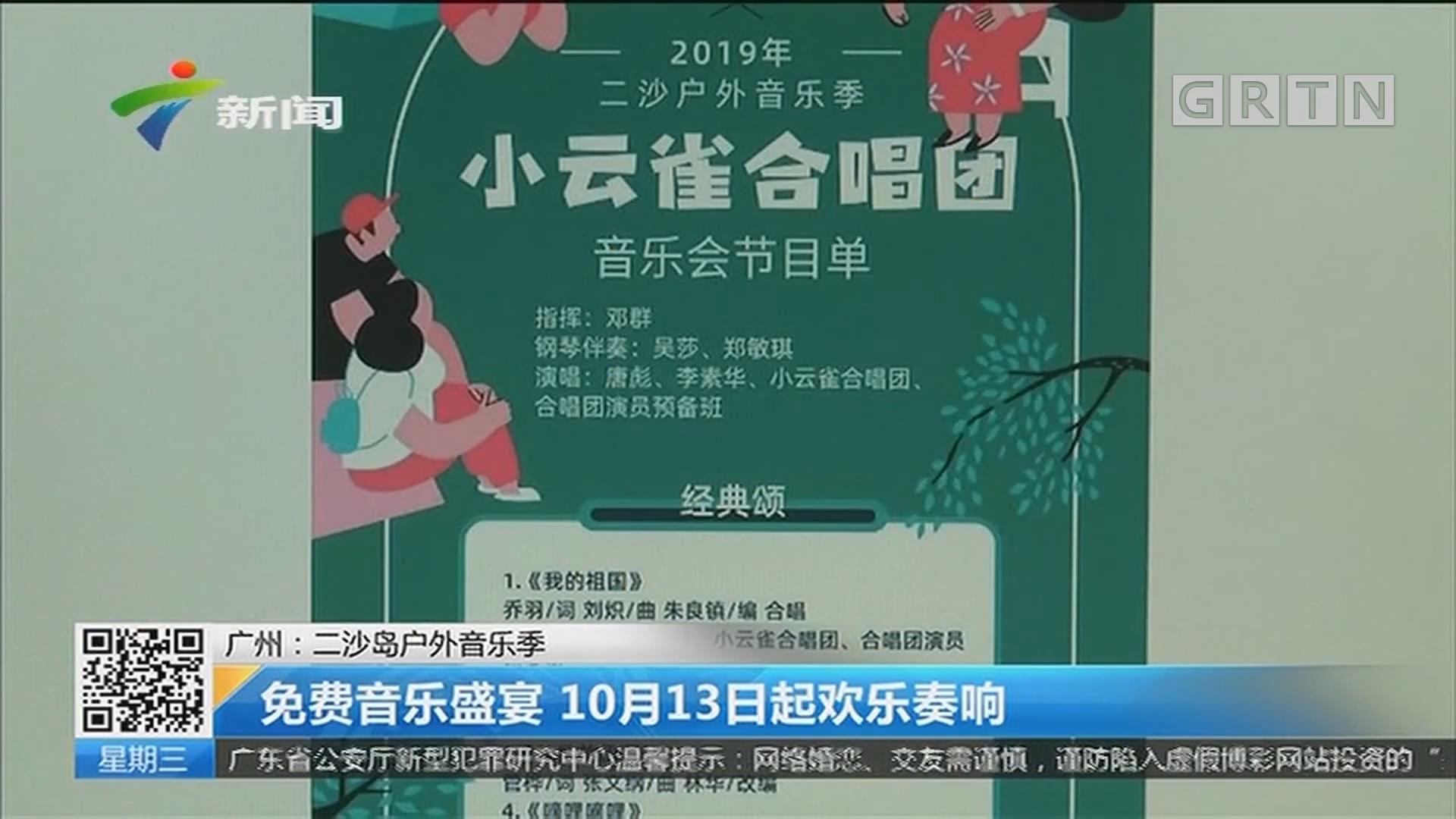 广州:二沙岛户外音乐季 免费音乐盛宴 10月13日起欢乐奏响