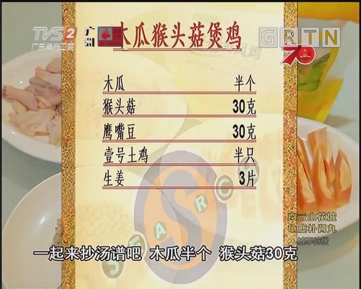木瓜猴头菇煲鸡