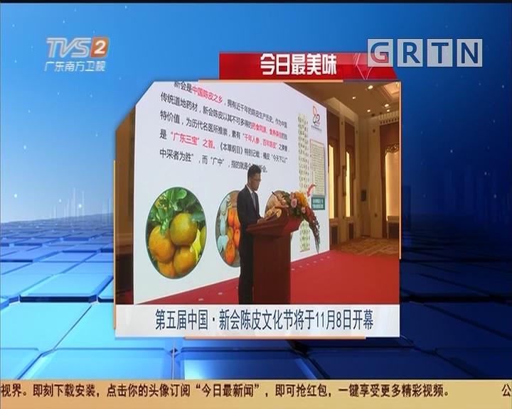 今日最美味 第五届中国·新会陈皮文化节将于11月8日开幕